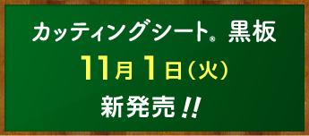 カッティングシート®黒板 11月1日(火)新発売!!